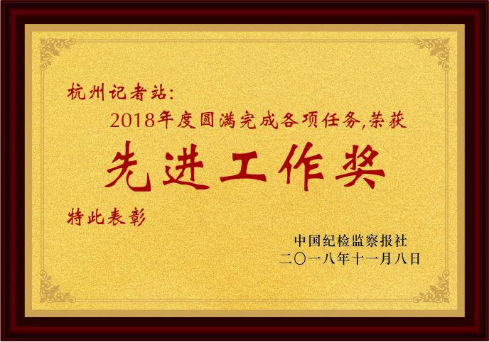 杭州记者站先进